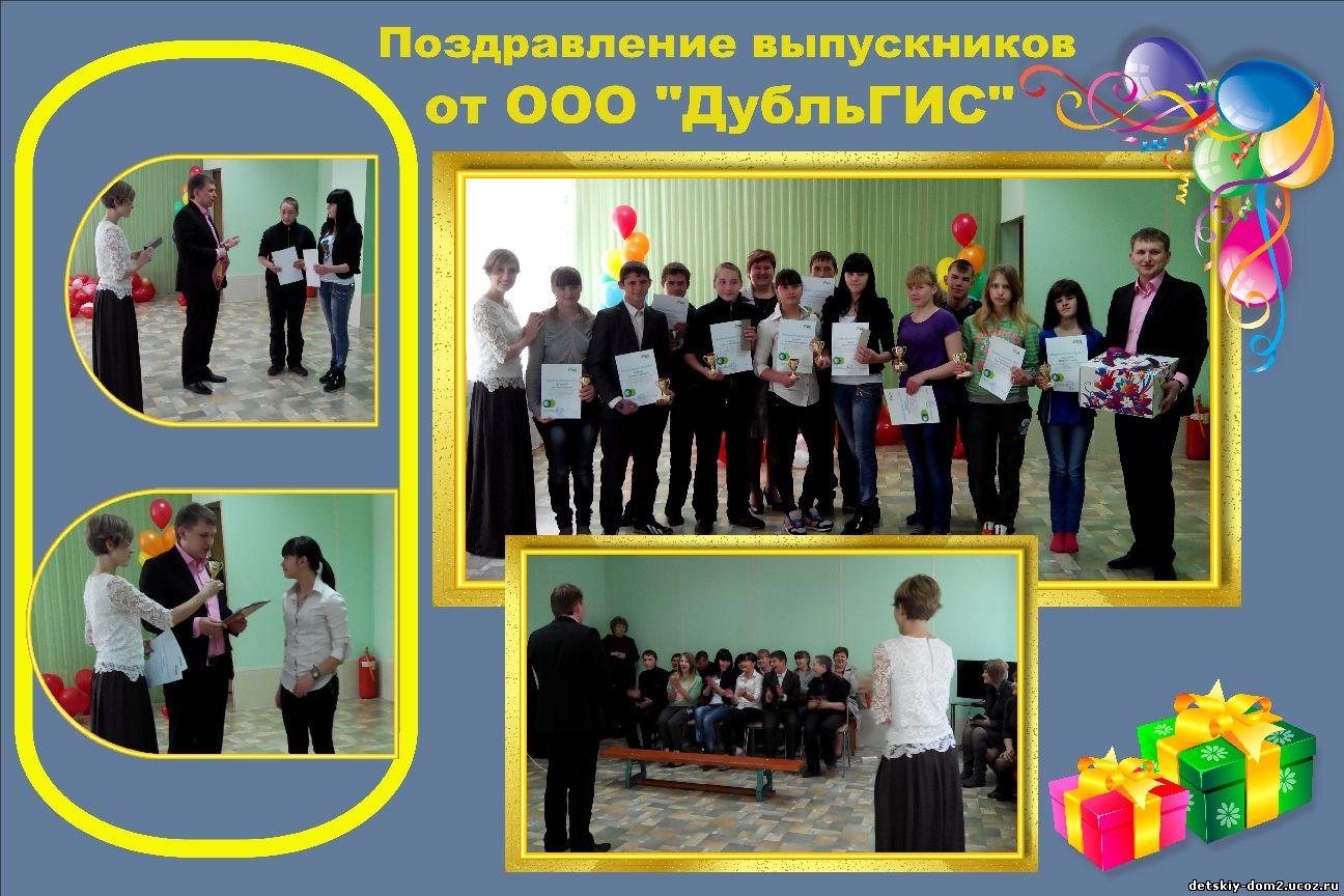 Выпускник детского дома поздравления